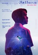 Homestay - South Korean Movie Poster (xs thumbnail)