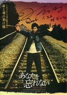 Anata wo wasurenai - Japanese Movie Poster (xs thumbnail)