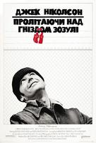 One Flew Over the Cuckoo's Nest - Ukrainian Movie Poster (xs thumbnail)