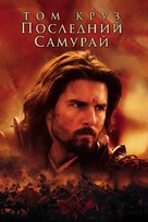 The Last Samurai - Russian DVD movie cover (xs thumbnail)