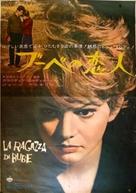 La ragazza di Bube - Japanese Movie Poster (xs thumbnail)