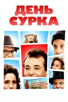 Groundhog Day - Russian Movie Cover (xs thumbnail)