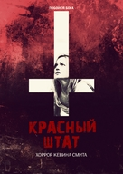 Red State - Russian Movie Poster (xs thumbnail)