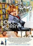 Don't Worry, He Won't Get Far on Foot - Japanese Movie Poster (xs thumbnail)