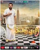 Peruchazhi - Indian Movie Poster (xs thumbnail)