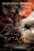 Wrath of the Titans - Russian Movie Poster (xs thumbnail)