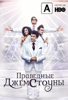 """The Righteous Gemstones"" - Russian Movie Poster (xs thumbnail)"