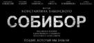Escape from Sobibor - Russian Logo (xs thumbnail)