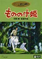 Mononoke-hime - Japanese DVD movie cover (xs thumbnail)