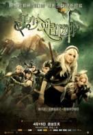 Sucker Punch - Chinese Movie Poster (xs thumbnail)