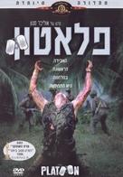 Platoon - Israeli DVD cover (xs thumbnail)