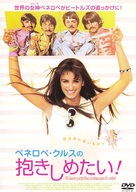 Amor perjudica seriamente la salud, El - Japanese Movie Cover (xs thumbnail)