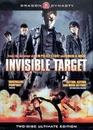 Invisible Target - Movie Cover (xs thumbnail)