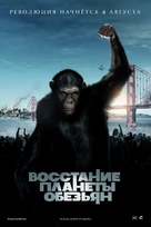 Rise of the Planet of the Apes - Russian Movie Poster (xs thumbnail)