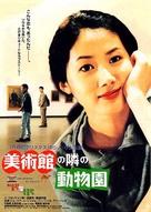 Misulgwan yup dongmulwon - Japanese Movie Poster (xs thumbnail)