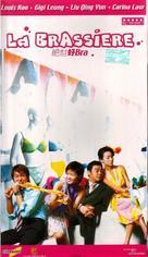 Chuet sai hiu bra - Hong Kong Movie Cover (xs thumbnail)