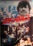 Death Wish II - Japanese Movie Poster (xs thumbnail)