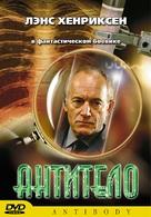 Antibody - Russian DVD cover (xs thumbnail)