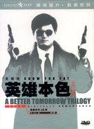 A Better Tomorrow III - Hong Kong DVD cover (xs thumbnail)