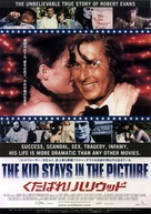 The Kid Stays In the Picture - Japanese Movie Poster (xs thumbnail)