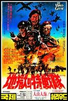 The Wild Geese - Hong Kong Movie Poster (xs thumbnail)