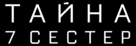 What Happened to Monday - Russian Logo (xs thumbnail)