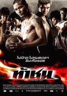 Fireball - Thai Movie Poster (xs thumbnail)