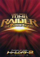 Lara Croft Tomb Raider: The Cradle of Life - Japanese DVD cover (xs thumbnail)