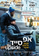 The Upside - Israeli Movie Poster (xs thumbnail)