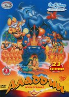 """Aladdin"" - Russian DVD cover (xs thumbnail)"