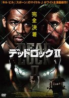 Undisputed II: Last Man Standing - Japanese DVD cover (xs thumbnail)