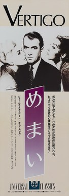 Vertigo - Japanese Movie Poster (xs thumbnail)