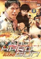 Hard Gun - Hong Kong Movie Cover (xs thumbnail)