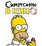 The Simpsons Movie - Russian Movie Cover (xs thumbnail)