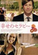 Bill - Japanese Movie Poster (xs thumbnail)