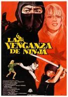 Revenge Of The Ninja - Spanish Movie Poster (xs thumbnail)