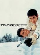 Tôkyô nagaremono - German Movie Cover (xs thumbnail)