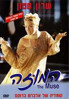 The Muse - Israeli DVD cover (xs thumbnail)