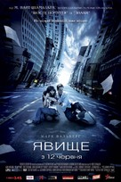 The Happening - Ukrainian Movie Poster (xs thumbnail)