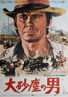 The Bull of the West - Japanese Movie Poster (xs thumbnail)