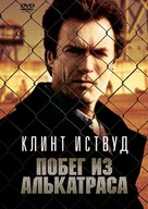 Escape From Alcatraz - Russian DVD cover (xs thumbnail)