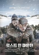 Walking Out - South Korean Movie Poster (xs thumbnail)