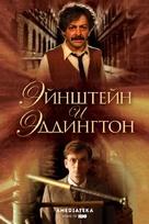 Einstein and Eddington - Russian Movie Poster (xs thumbnail)