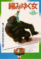 The Incredible Shrinking Woman - Japanese Movie Poster (xs thumbnail)
