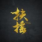 """""""Fuyao"""" - Chinese Logo (xs thumbnail)"""