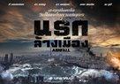 Ashfall - Thai Movie Poster (xs thumbnail)