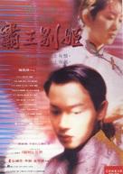 Ba wang bie ji - Hong Kong DVD movie cover (xs thumbnail)