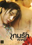 Ping guo - Thai poster (xs thumbnail)