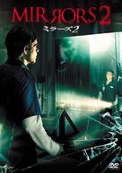 Mirrors 2 - Japanese DVD cover (xs thumbnail)