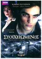 The Haunted Airman - Greek Movie Cover (xs thumbnail)